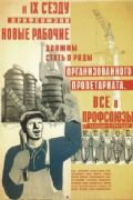 Vintage Russian poster - Everyone join the Trade Unions 1932
